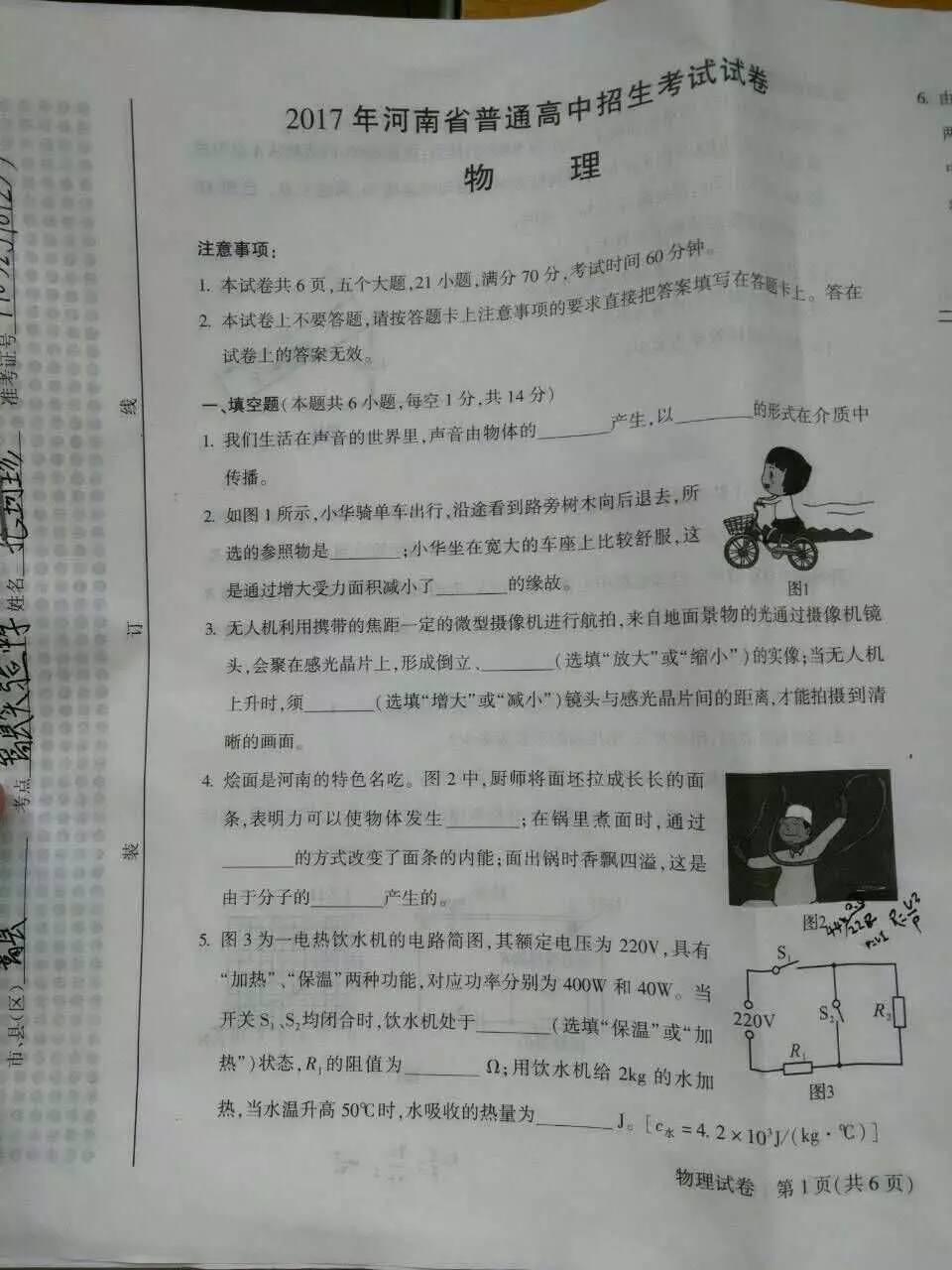 2017年河南省中招物理试卷及参考答案