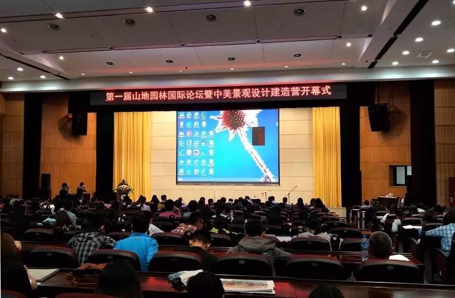 第一届山地园林论坛国际暨中美景观设计c程序设计盘微图片