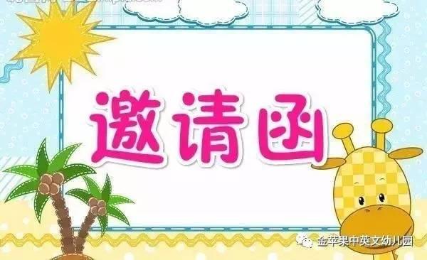 """商业幼儿园期末家长会""""缤纷夏日 清凉一夏""""&邀请函"""