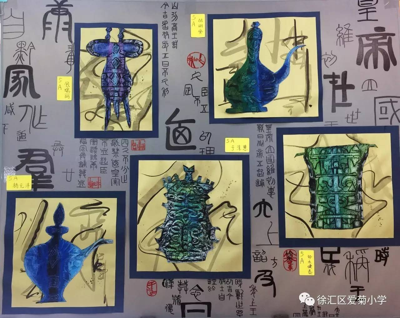 七彩童年丨爱菊小学五年级美术班毕业画展