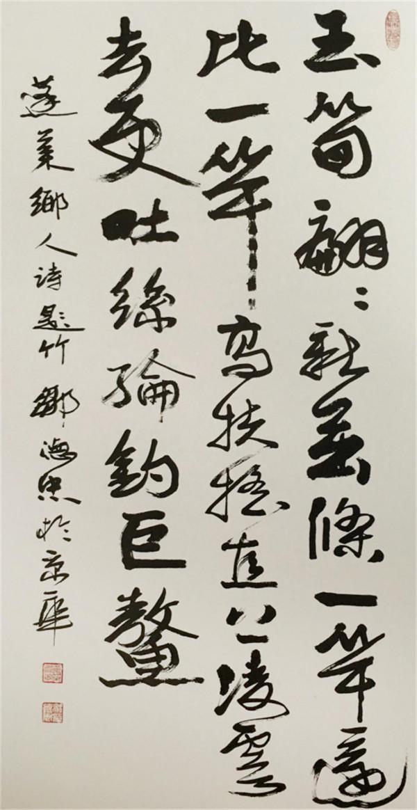 中国当代书法大家:邹德忠艺术鉴赏