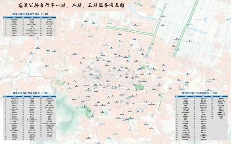 慈溪市公共自行车三期租赁网点启用啦(内附慈溪公共自行车160个租赁图片