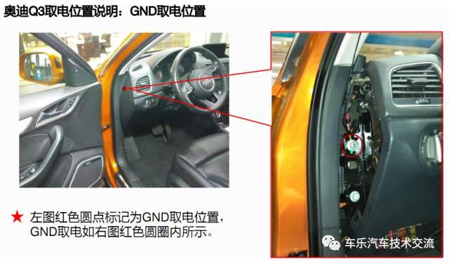 奥迪q3取电位置说明:gnd取电位置图片
