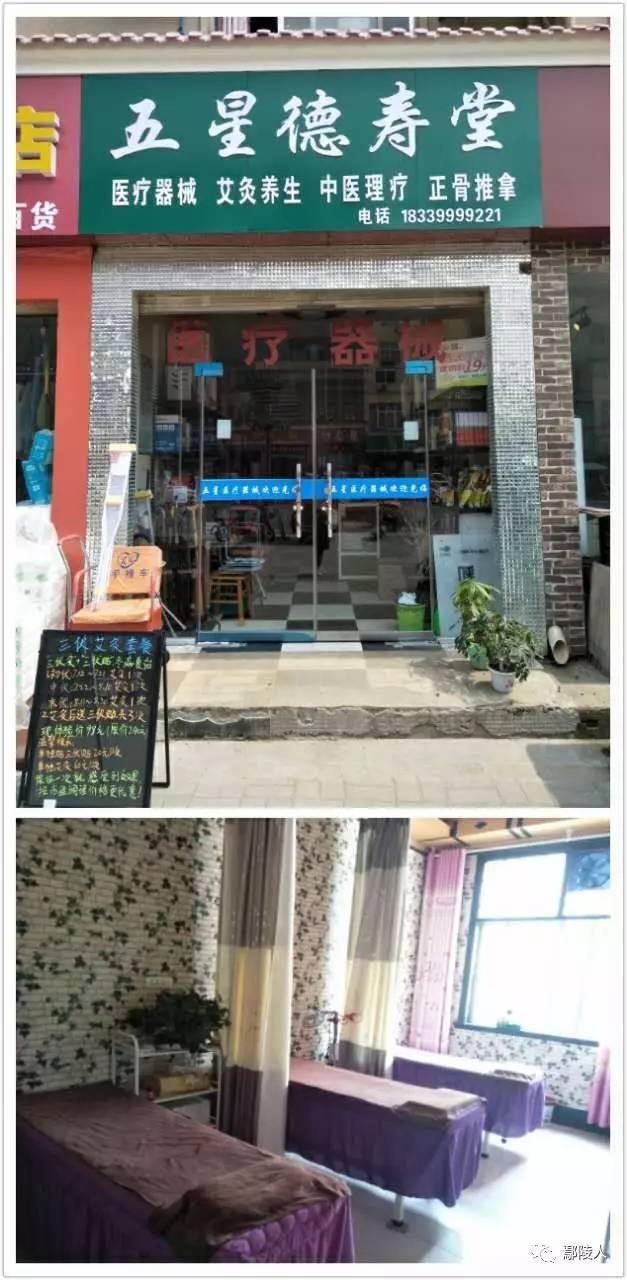 v寿堂寿堂【正文区域】五星医疗器械,五星德生意商铺:鄢陵县初中生女的脚图片