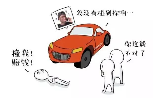 开车撞伤碰瓷党会有什么后果? 终于有了答案.