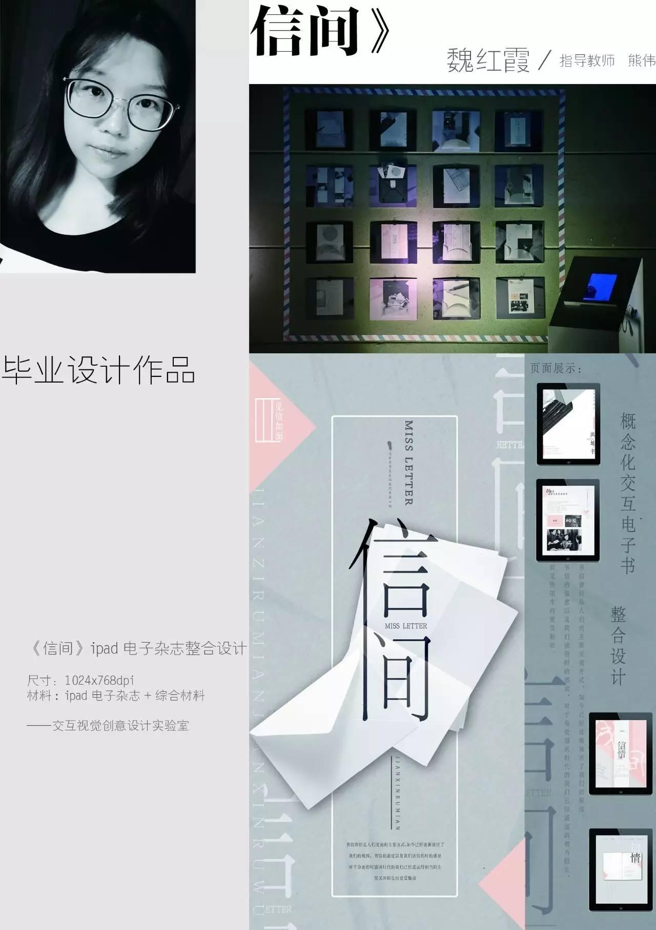 鲁迅美术学院动画字体大全(05工作室)毕业设计女的学院设计图片传媒图片