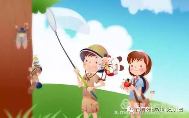 七宝中心幼儿园假期小提示图片