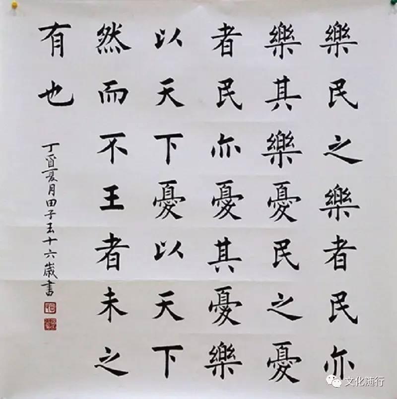 """""""放飞中国梦""""青少年书画优秀作品展"""