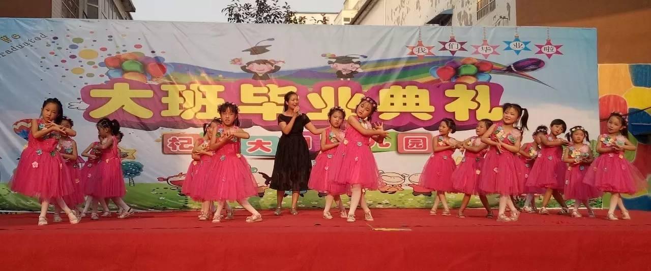 放飞梦想快乐成长——大同幼儿园举行大班毕业典礼图片