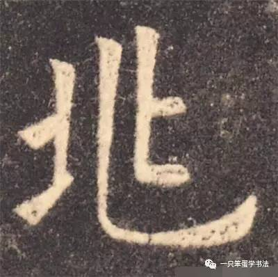 九成宫 单字分析 兆
