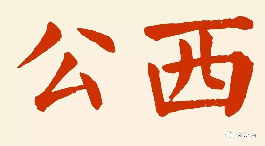 据史籍《姓氏寻源》记载,公西氏复姓出自春秋时期鲁国三大贵族姓氏之