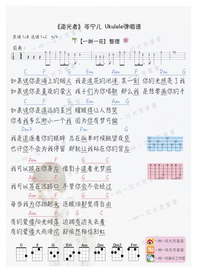 追光者ukulele谱子