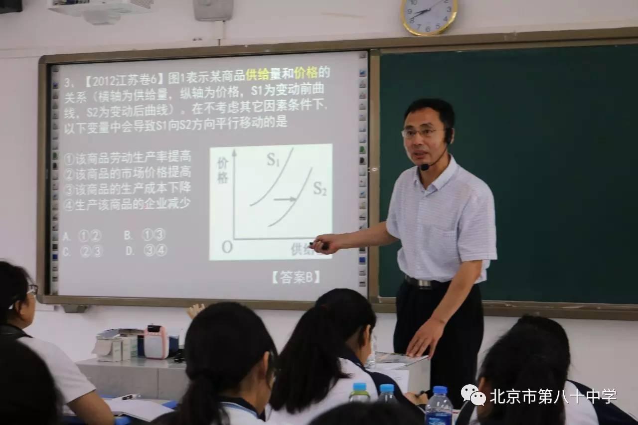 八十中2017年高中骨干义务赴罗甸一中教师支丽江私立的高中图片
