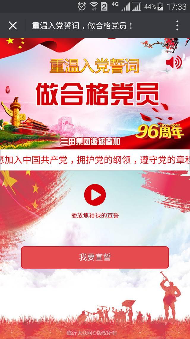 """大众网临沂站推出""""重温入党誓词 争做合格党员""""h5页面作品,党员网友"""