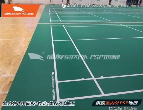 毛球场地室内外PSP地板项目竣工