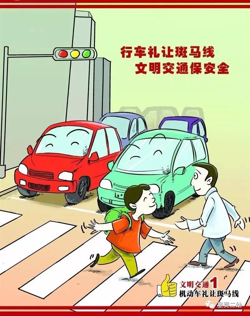 倡议 ▏文明交通,安全出行