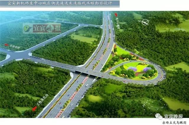 宜宾新机场至市中心快速路东连接线项目,采用ppp(bot)合作方式,建设年