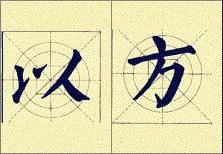 """例:""""方""""字,的""""亠""""、掌握点、横的对称,下方起笔撇进中起、横折钩的横进中、钩进中."""