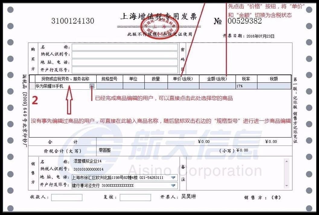 【案例】发票开错了还要行政处罚?!增值税发票