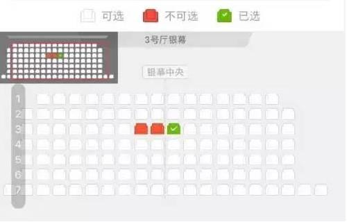 电影院座位_一位博主为了看《一个狗的使命》,在网上po出了一张电影院选座位的