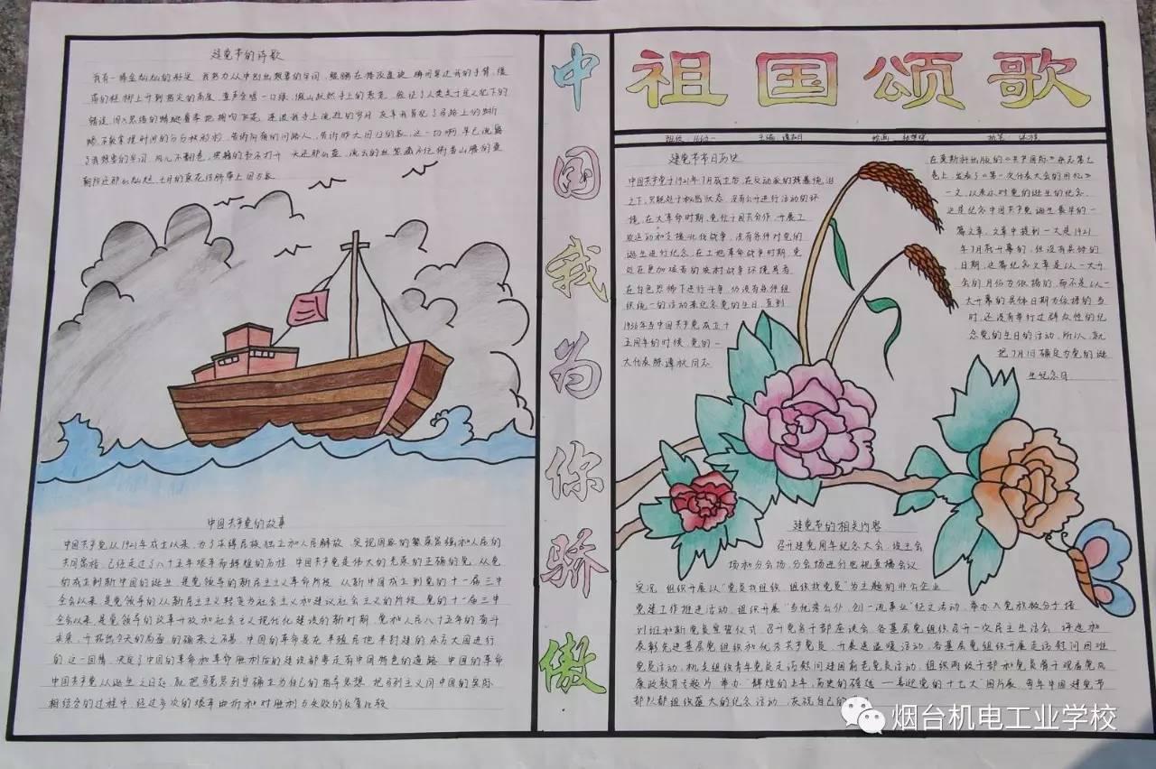 【影像校园】迎七一颂党恩手抄报比赛获奖作品展