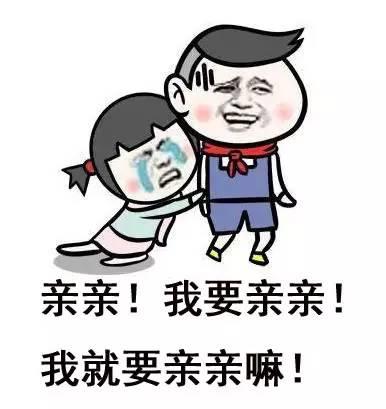 撒娇专用表情包,要亲亲要抱抱要举高高!图片