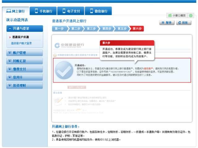 建行网上银行�y�*9ch_【用卡教程】中国建设银行网上银行使用教程