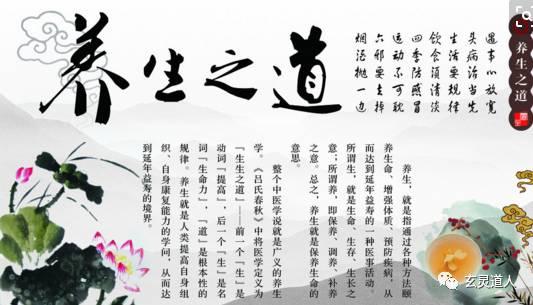 用方法固)_道教养生方法(3)