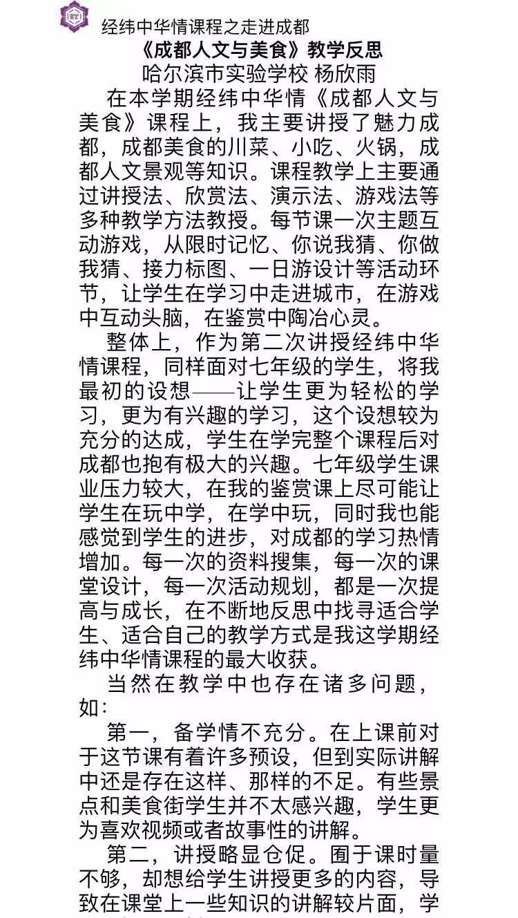 中国梦 理在心中创验未来世界情 哈尔滨市实验学校《经纬中华情》课程