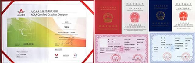 可考取专业相关资格证书:网页设计制作员,高级多媒体作品制作员,acaa图片