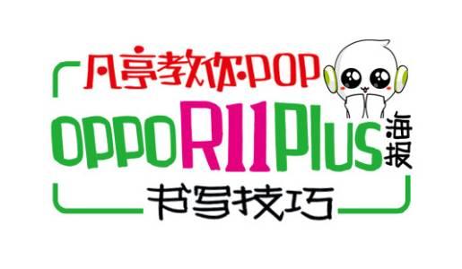 oppor11plus海报书写技巧