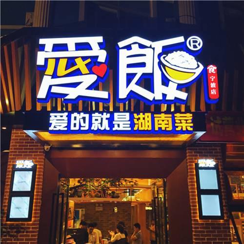 """""""爱饭""""餐厅,导航地址"""