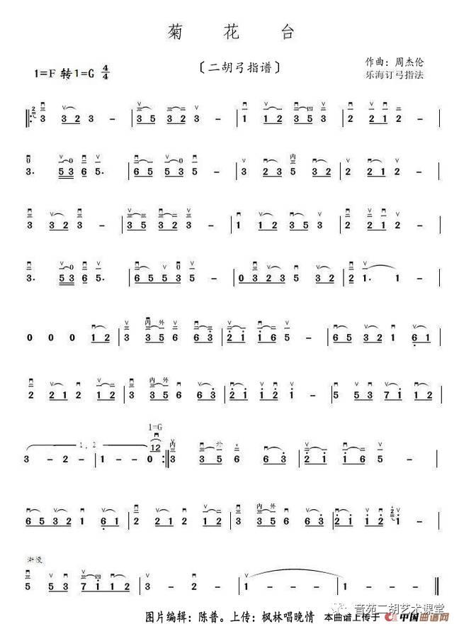 琵琶重奏谱子-胡与大提琴 与琵琶合奏 菊花台 真是别具一格,浑然天成 附简谱