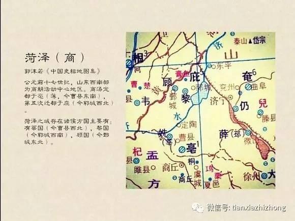 定陶历史地图集 附:菏泽人应该知道的菏泽历史
