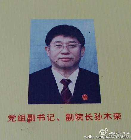 河北唐县法院副院长转移财产当老赖!