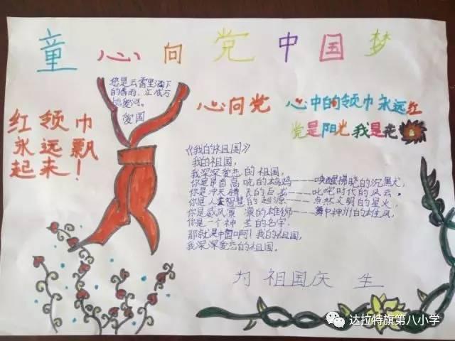 正文  围绕主题,各班还组织开展红色系列教育活动,以黑板报,手抄报