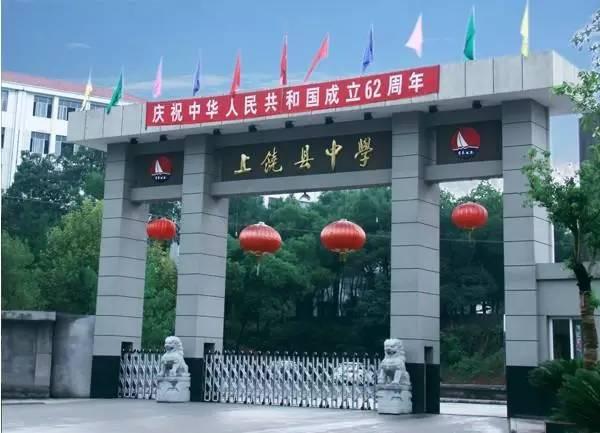 上饶中学官网_上饶县中学(115年)