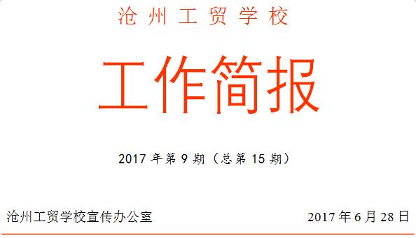 沧州植被学校工作简报第十五期工贸地理分布图高中图片
