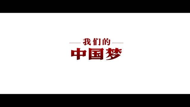 《光荣与梦想——我们的中国梦》系列公益片