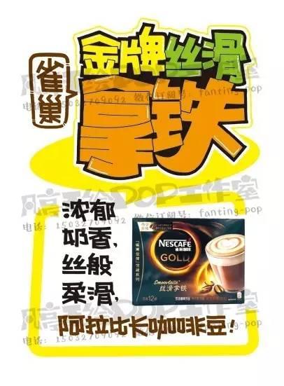 手绘pop分享-关于雀巢的那些海报!咖啡,牛奶,威化!