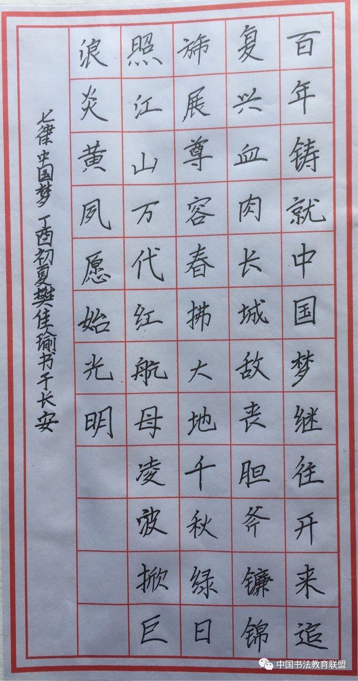 樊佳瑜10岁楷书:中国梦