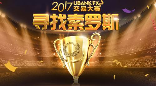 2017UbankFX寻找索罗斯交易大赛开始啦!