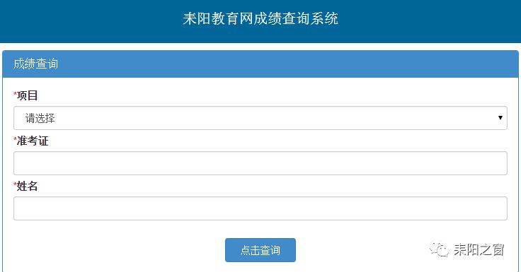耒阳市中考 /strong>成绩开始查询(含初二生地会考)