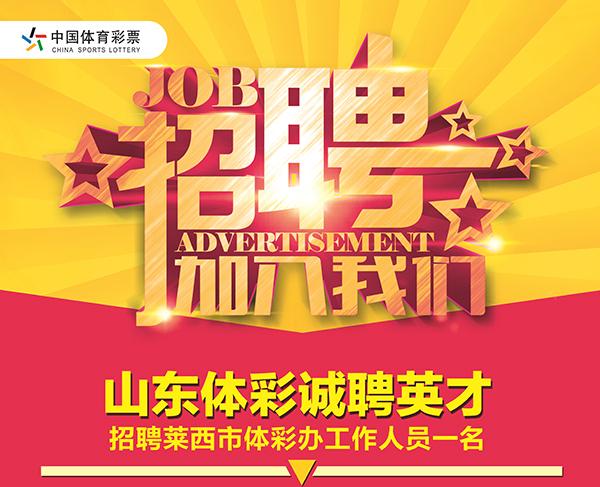 中体彩招聘_山东省体育彩票管理中心 青岛分中心招聘公告