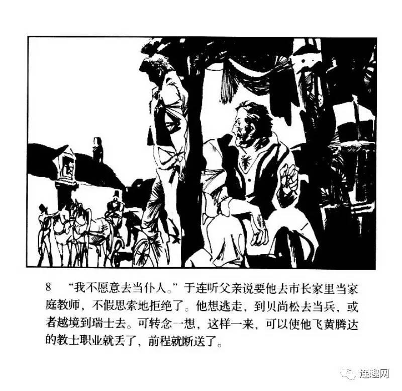 黑白彩色 系列连环画第4集 一颗陨落的巨星 中国连环画界的 北燕 著名连环画家高燕 下