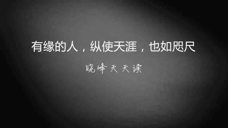 【夜读】善待与你有缘的人