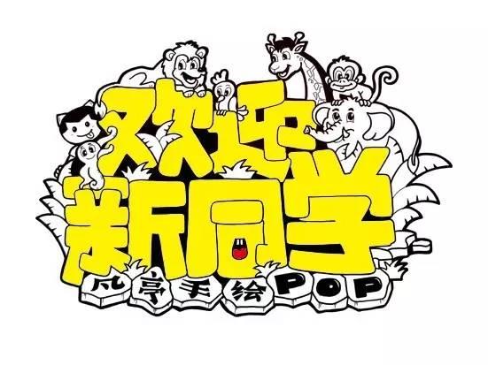 手绘pop分享-夏日餐饮海报2例
