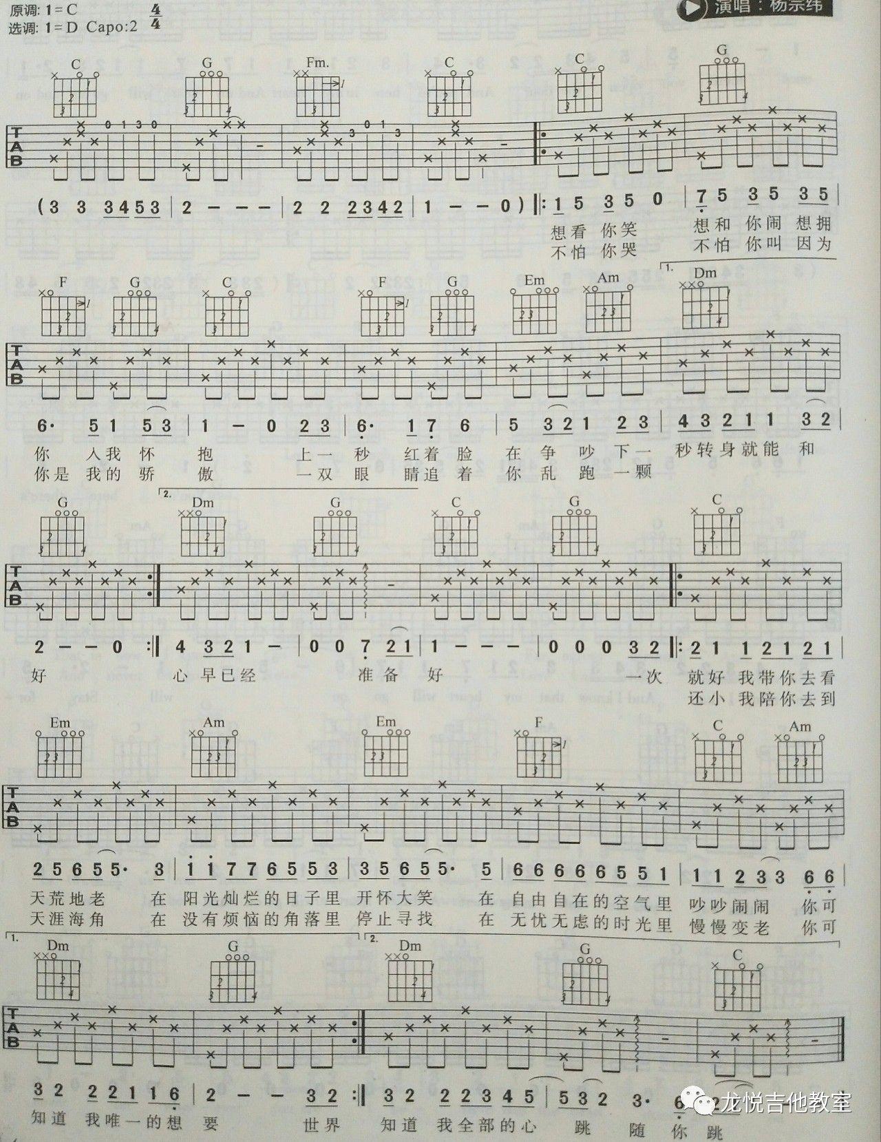 战老师吉他入门教学基础教程第十五课