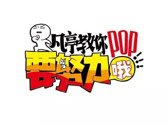 手绘POP分享 夏日餐饮海报2例