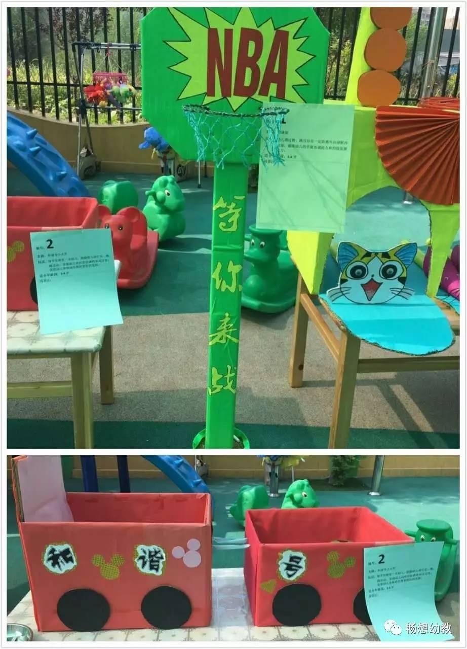 幼儿园废旧材料制作教学教具_废旧物品拿到超市能换商品_手工小制作